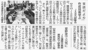 0729_日本農業新聞掲載