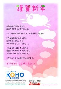 (決定)KOHO年賀状2015
