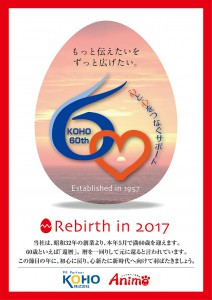 17-KOHO新年ポスター