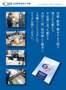 メモ帳台紙(表)